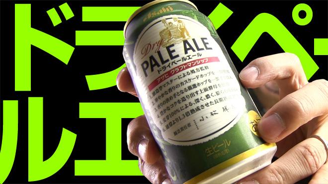 こいつは気に入った味。【アサヒ】ドライペールエール アサヒクラフトマンシップ ASAHI DRY PALE ALE BEER