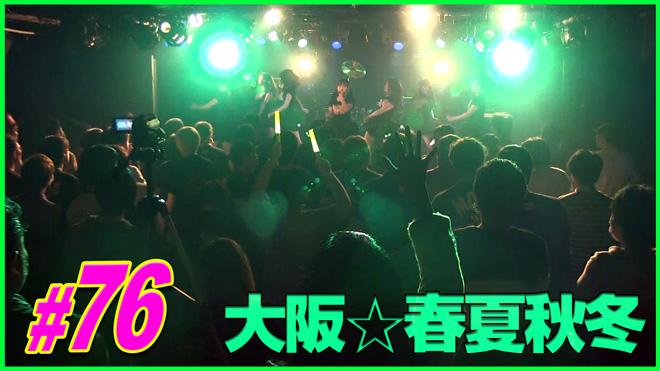 【アイドル育成 #76】MEGWIN TVが感動?東京遠征ライブだっ!Live show in TOKYO!! 大阪☆春夏秋冬 OSAKA☆SYUNKASYUTO