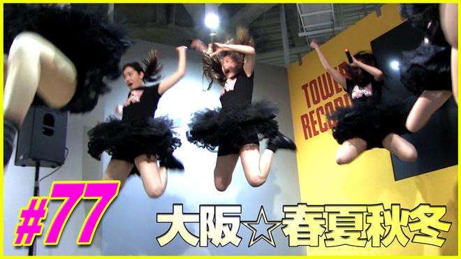 【アイドル育成 #77】春のライブウイーク!Live Days in Spring! 大阪☆春夏秋冬 #77 OSAKA SYUNKASYUTO