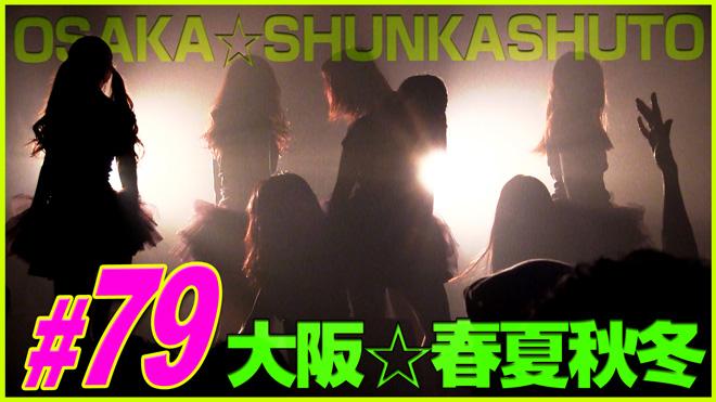 【アイドル育成 #79】春夏秋冬ライブ!大阪☆春夏秋冬The live show April 2015 OSAKA SYUNKASYUTO #79