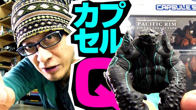 【パシフィックリム フィギュアコレクション Vol.2】ゴリさん!【1回目】海洋堂カプセルONE