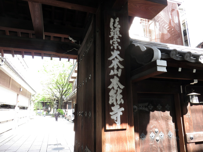 敵は本能寺にあり!ってことで行ってきました。【本能寺(京都市)】ってアーケード沿いなのね!