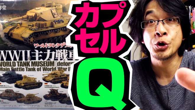 【ワールドタンクディフォルメ④WW2 主力戦車編】出てたぞ!海洋堂カプセルQミュージアム