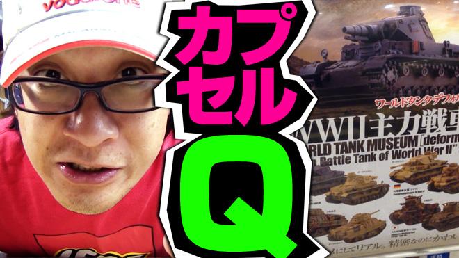 【ワールドタンクディフォルメ④WW2 主力戦車編】めっちゃショック!【3回目】海洋堂カプセルQミュージアム