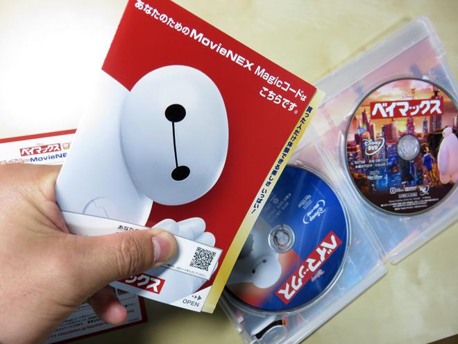 【ベイマックス】BD・DVDのセットはデジタルコピーもついてくる?しかし、俺的にはダメでした…。一番クジもやってきたよ!