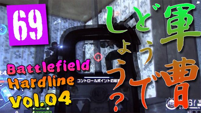 【BFH #04】狭い!だから即戦闘!バトルフィールドハードライン/コンクエスト The Block 軍曹どうでしょう?#69
