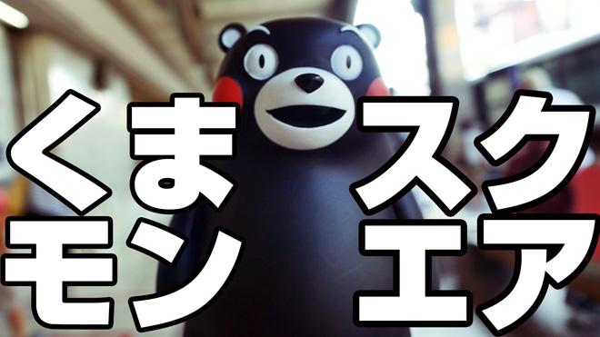 ゆるキャラ遠征、熊本サプライズ!くまモン、会いに来たぜ!【くまモンスクエア】に行ってきた。