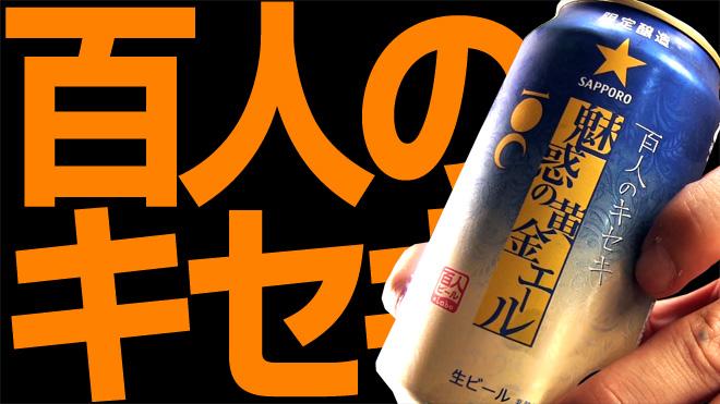 SNSで作ったビール?【サッポロ】百人のキセキ 魅惑の黄金エール 100 PEOPLE's MIRACLE BEER SAPPORO  soezimax