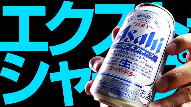 超辛口のスーパードライ【アサヒ】エクストラシャープ ASAHI SUPER DRY EX SHARP BEER