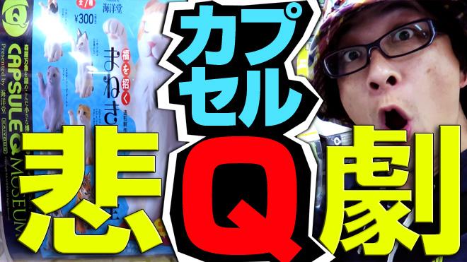 【まねきねこ大全①】悲報!まさか!【2回目】海洋堂カプセルQミュージアム
