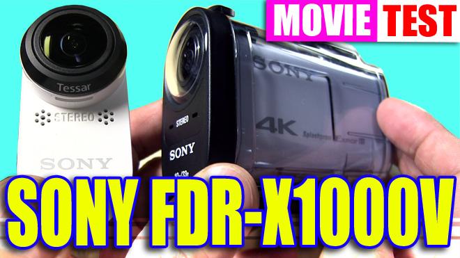 ソニーのアクションカムってどうよ?【FDR-X1000V】 テスト撮影!防水・防塵・対衝撃のカメラをどう使う?