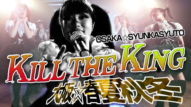 レインボーの名曲をカバー!「キル・ザ・キング」大阪☆春夏秋冬 Kill the King Rainbow Cover by OSAKA☆SHUNKASHUTO