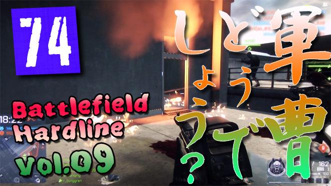 【BFH #09】歯が立たないロスの街!バトルフィールドハードライン/コンクエスト DOWNTOWN 軍曹どうでしょう?#74