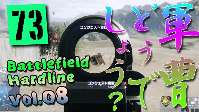 【BFH #08】砂漠の街で激戦だ!バトルフィールドハードライン/コンクエスト DUST BOWL 軍曹どうでしょう?#73