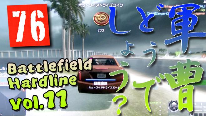 【BFH #11】たまには圧勝!バトルフィールドハードライン/ホットワイヤ RIPTIDE 軍曹どうでしょう?#76