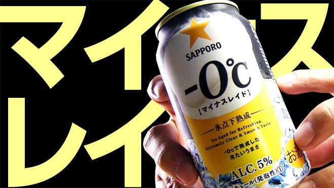 冷やして一気に!【サッポロ】-0℃ マイナス零度 SAPPORO MINUS ZERO℃ BEER