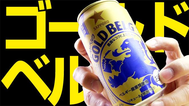 良いぞ、味わいを楽しめた!【サッポロ】ゴールドベルグ SAPPORO GOLDBELG BEER