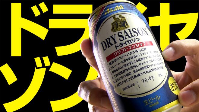 苦い!苦いゾ!【アサヒ】ドライセゾン ASAHI DRY SAISON BEER