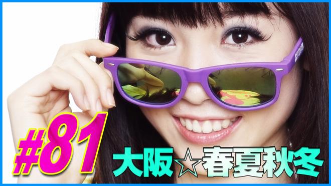 【アイドル育成 #81】ライブ終わりビックリ発表!大阪☆春夏秋冬 Surprise after live show! OSAKA SYUNKASYUTO #81
