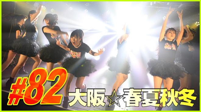 """【アイドル育成 #82】2ndシングル「C'mon!」MV撮影メイキング!大阪☆春夏秋冬 Behind the Scene of 2nd Single """"C'mon!"""" Music Video. OSAKA SYUNKASYUTO #82"""