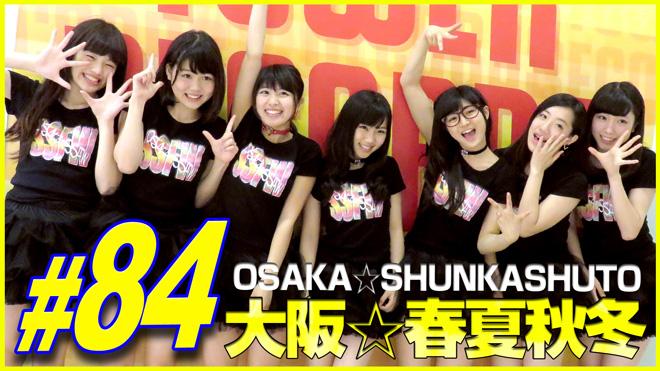 【アイドル育成 #84】衝撃の告知!大阪☆春夏秋冬 Sudden Impact Information! OSAKA SYUNKASYUTO #84