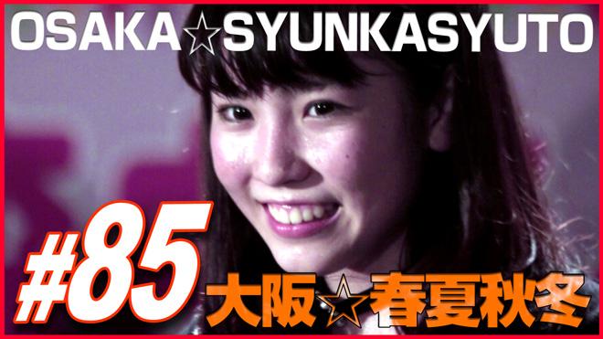 【アイドル育成 #85】ゆうな生誕祭&カバー曲!大阪☆春夏秋冬 Yuna birthday Live & New cover song. OSAKA SYUNKASHYTO #85