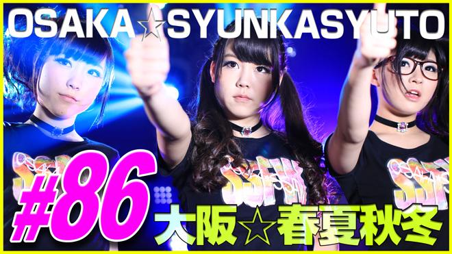 【アイドル育成 #86】TIF出場決定!大阪☆春夏秋冬 We Join TIF. OSAKA SYUNKASHYTO #86