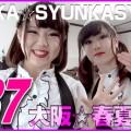 大阪☆春夏秋冬 #87