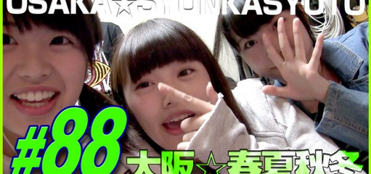 大阪☆春夏秋冬 #88
