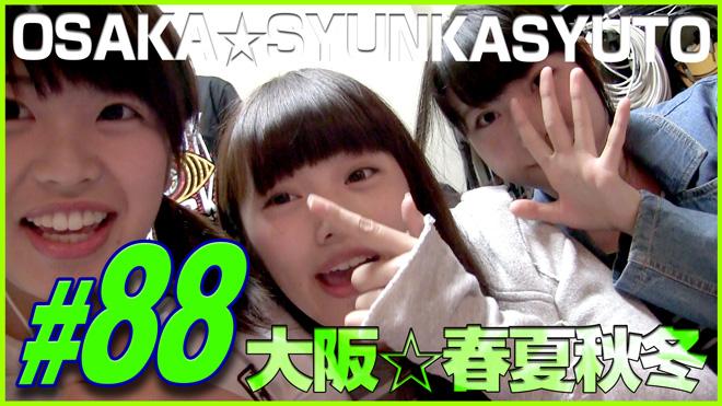 【アイドル育成 #88】3rdシングル進行中!大阪☆春夏秋冬 Recording the 3rd single CD. OSAKA SYUNKASHYTO #88