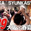 大阪☆春夏秋冬 #89