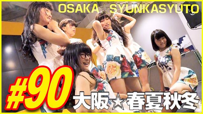 【アイドル育成 #90】新曲リリース!大阪☆春夏秋冬 New Song Arrival! OSAKA SYUNKASHYTO #90