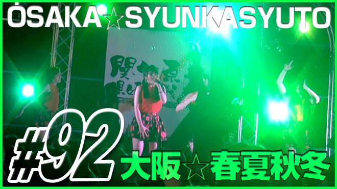 【アイドル育成 #92】関ヶ原アイドルウォーズ/後編 大阪☆春夏秋冬  Sekigahara idol wars 2015 Part 2 OSAKA SYUNKASHYTO #92