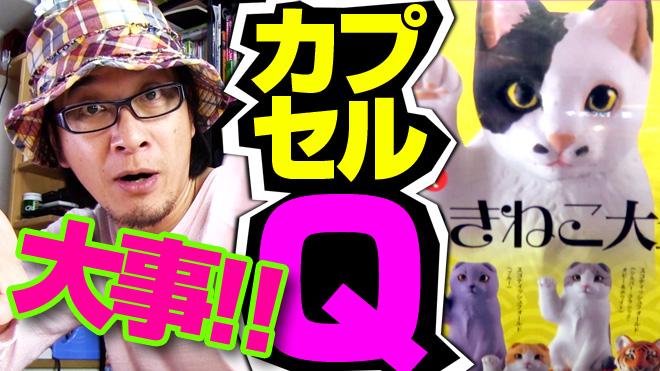 【まねきねこ大全①】勝負だ!【3回目】海洋堂カプセルQミュージアム