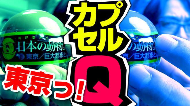 黄金バット!【日本の動物コレクション③東京/巨大都市と離島】【3回目】海洋堂カプセルQミュージアム