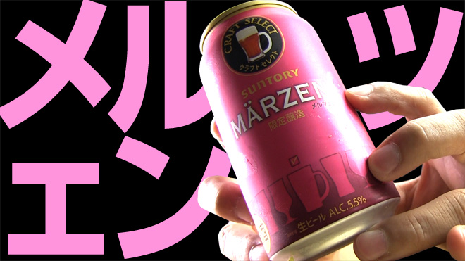 【サントリー】メルツェン クラフトセレクト Vol.4 SUNTORY MARZEN BEER
