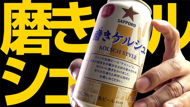 【サッポロ】磨きケルシュ SAPPORO Kölsch Style BEER