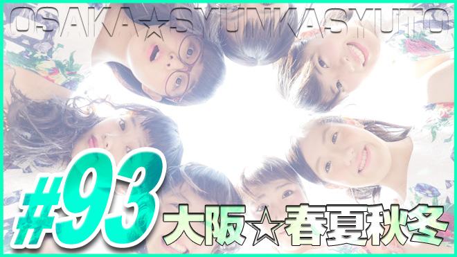 【アイドル育成 #93】TIFだ!東京ワンマンだ!大阪☆春夏秋冬 For TIF & Oneman live show in TOKYO. OSAKA SYUNKASHYTO #93