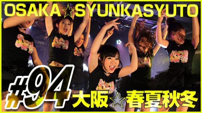 【アイドル育成 #94】ライブ:カバー曲編 大阪☆春夏秋冬 #94 Live show in cover songs! OSAKA SYUNKASHYTO