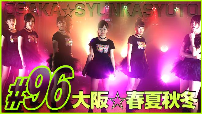 【アイドル育成 #96】明日は東京ワンマンだ!大阪☆春夏秋冬 Showdown is tomorrow. OSAKA SYUNKASYUTO #96