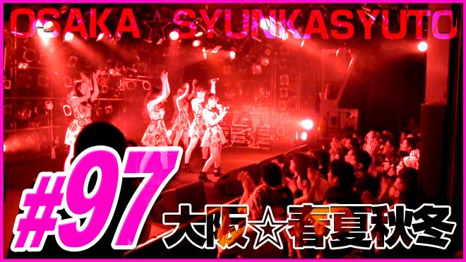 【アイドル育成 #97】ついに東京ワンマンライブ当日!大阪☆春夏秋冬 The 1st oneman live show in TOKYO! OSAKA SYUNKASYUTO #97