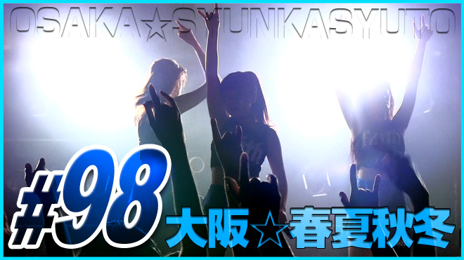 【アイドル育成 #98】東京ワンマンライブ「ハチハチ」前編!大阪☆春夏秋冬 OSAKA SYUNKASYUTO #98