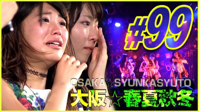 【アイドル育成 #99】「ハチハチ」涙の後半戦!大阪☆春夏秋冬 Crying in the live show in TOKYO. OSAKA SYUNKASYUTO #99