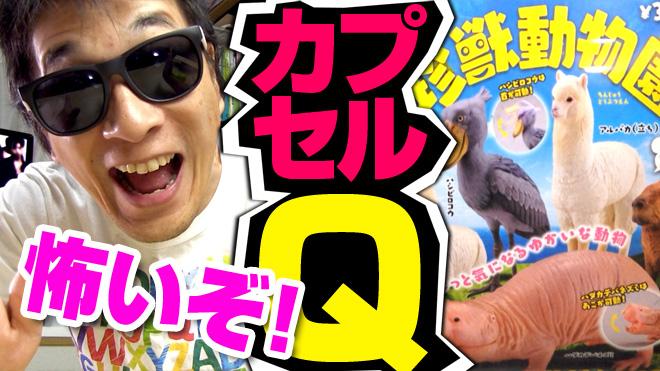 【珍獣動物園①】【2回目】海洋堂カプセルQミュージアム