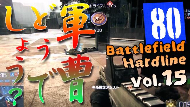 【BFH #15】ヘッポコなりの激戦!バトルフィールドハードライン/コンクエスト DOWN TOWN 軍曹どうでしょう?#80