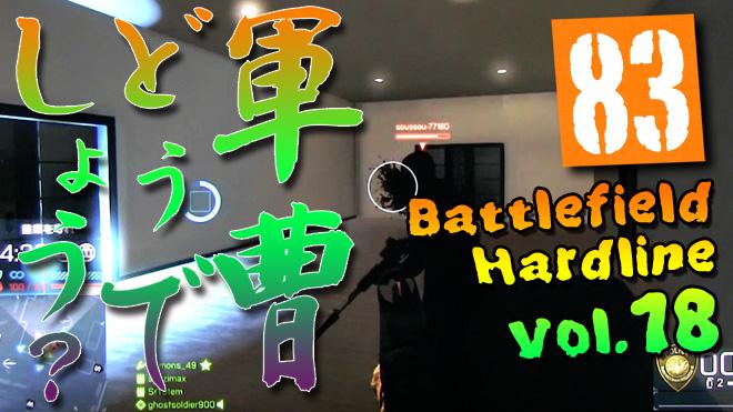 【BFH #18】ヘッポコ実況なワケ!バトルフィールドハードライン/ハイスト RIPTIDE 軍曹どうでしょう?#83