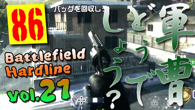 【BFH #21】その名はクリスベクター!バトルフィールドハードライン/ハイスト THE BLOCK 軍曹どうでしょう?#86