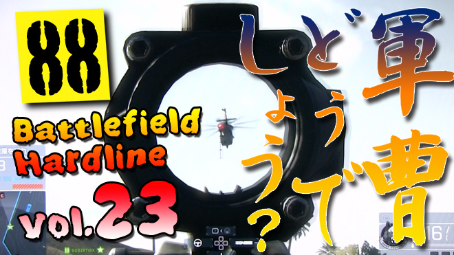 【BFH #23】サボタージュ反対!バトルフィールドハードライン/ハイスト DUST BOWL 軍曹どうでしょう?#88