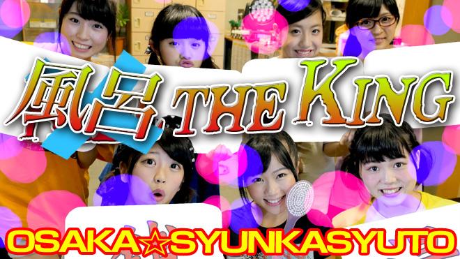 """風呂・ザ・キング…って何だ?ハード銭湯ロック!大阪☆春夏秋冬 Parody cover music Rainbow """"Kill the King"""" OSAKA☆SHUNKASHUTO"""