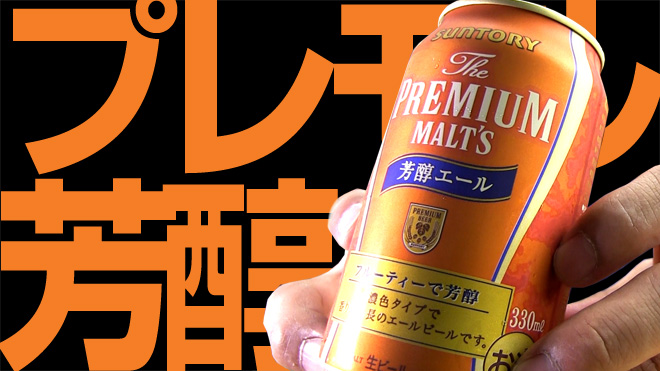 【サントリー】プレミアムモルツ 芳醇エール HOJUN ALE SUNTORY BEER